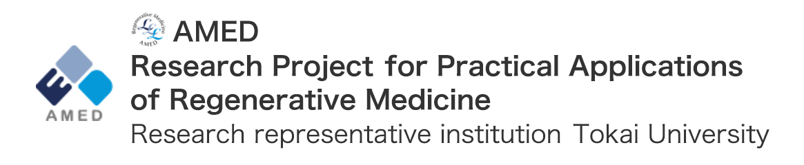 Japan Agency for Medical Research and Development Grants Research Research Project for Practical Applications of Regenerative Medicine