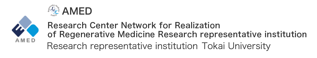 AMED Research Center Network for Realization of Regenerative Medicine Research representative institution Tokai University